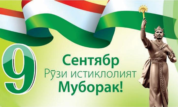 Сегодня - День Республики, день рождения независимого Таджикистана.
